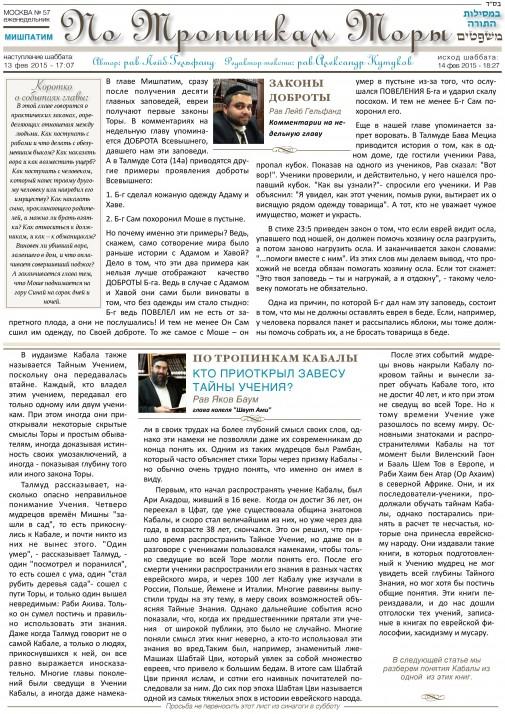 ptt_57_mishpatim-page-001