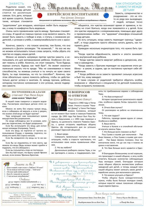 ptt_57_mishpatim-page-002