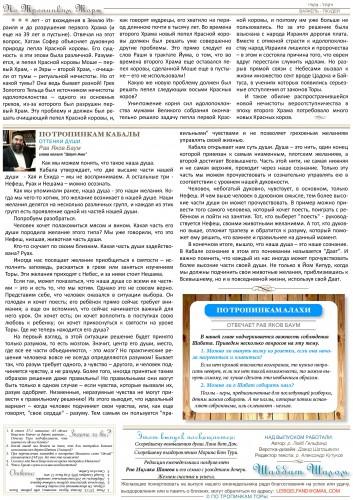 ptt_61_vaiakel_pkudei-page-002