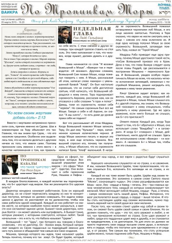 ptt_62_vaikra-page-001