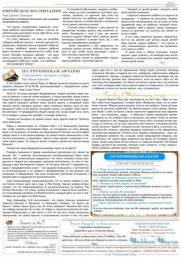 ptt_62_vaikra-page-002