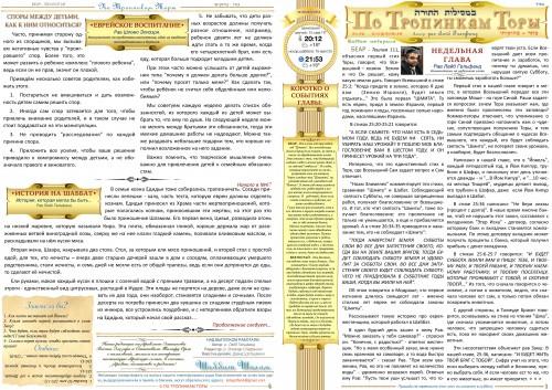 ptt_68_bear-bechukotai_a3-page-001