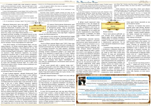 ptt_68_bear-bechukotai_a3-page-002