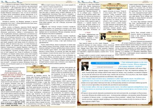 ptt_71_bealotcha-page-002