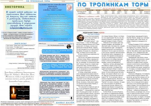 ptt_73_korach-page-001