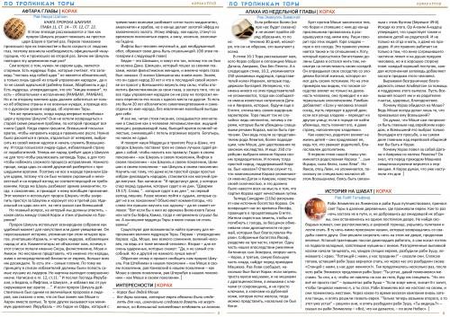 ptt_73_korach-page-002