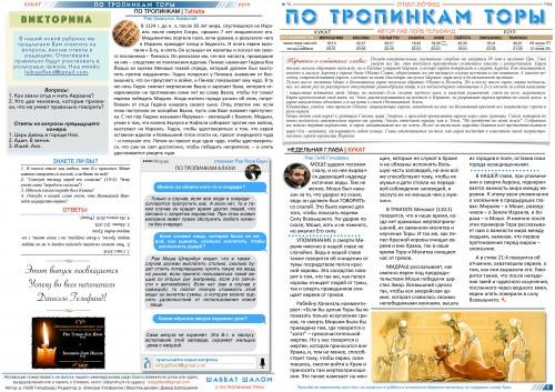 ptt_74_chukat-page-001