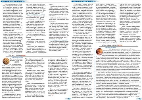 ptt_74_chukat-page-002