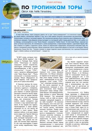ned_gl_ptt_78_dvarim-page-001