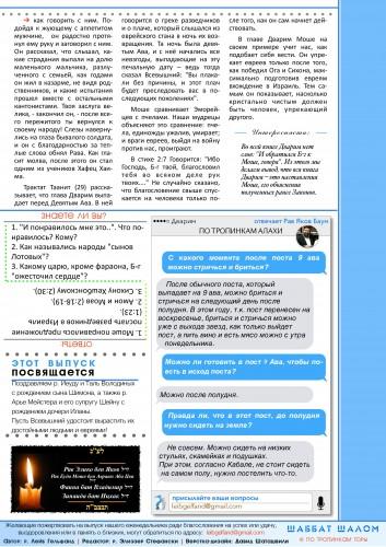ned_gl_ptt_78_dvarim-page-002
