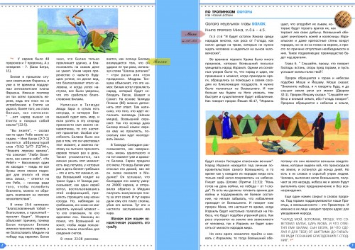ptt_75_BALAK-page-002