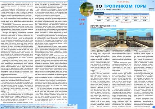 ptt_78_dvarim-page-001