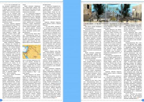 ptt_78_dvarim-page-002