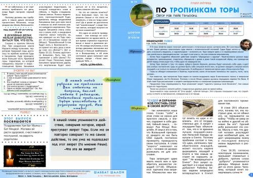 ptt_79_shoftim-page-001
