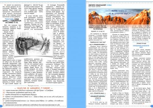 ptt_79_shoftim-page-002